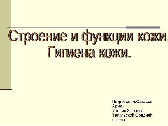 Подготовил:Сагаров Арман Ученик 8 класса Тагильской Средней школы