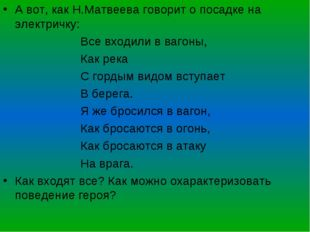 А вот, как Н.Матвеева говорит о посадке на электричку: Все входили в вагоны,