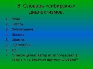 8. Словарь «сибирских» диалектизмов. Увал. Туесок. Заполошная. Шаньга. Заимка