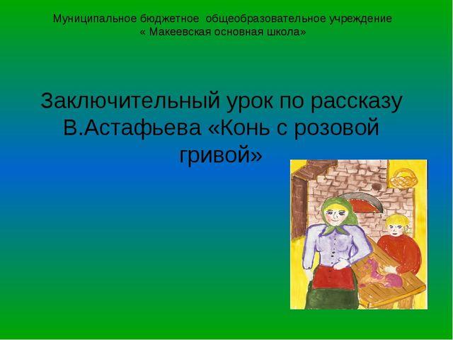 Муниципальное бюджетное общеобразовательное учреждение « Макеевская основная...