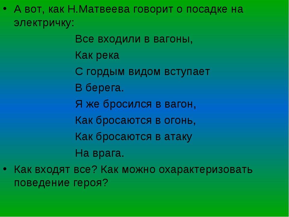 А вот, как Н.Матвеева говорит о посадке на электричку: Все входили в вагоны,...