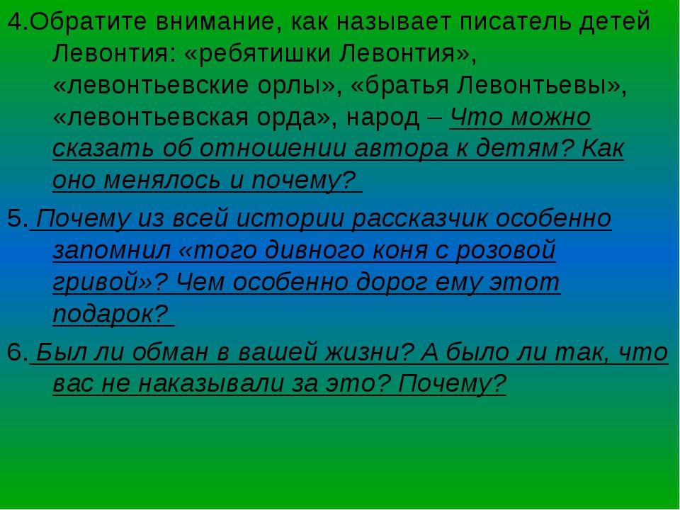 4.Обратите внимание, как называет писатель детей Левонтия: «ребятишки Левонти...