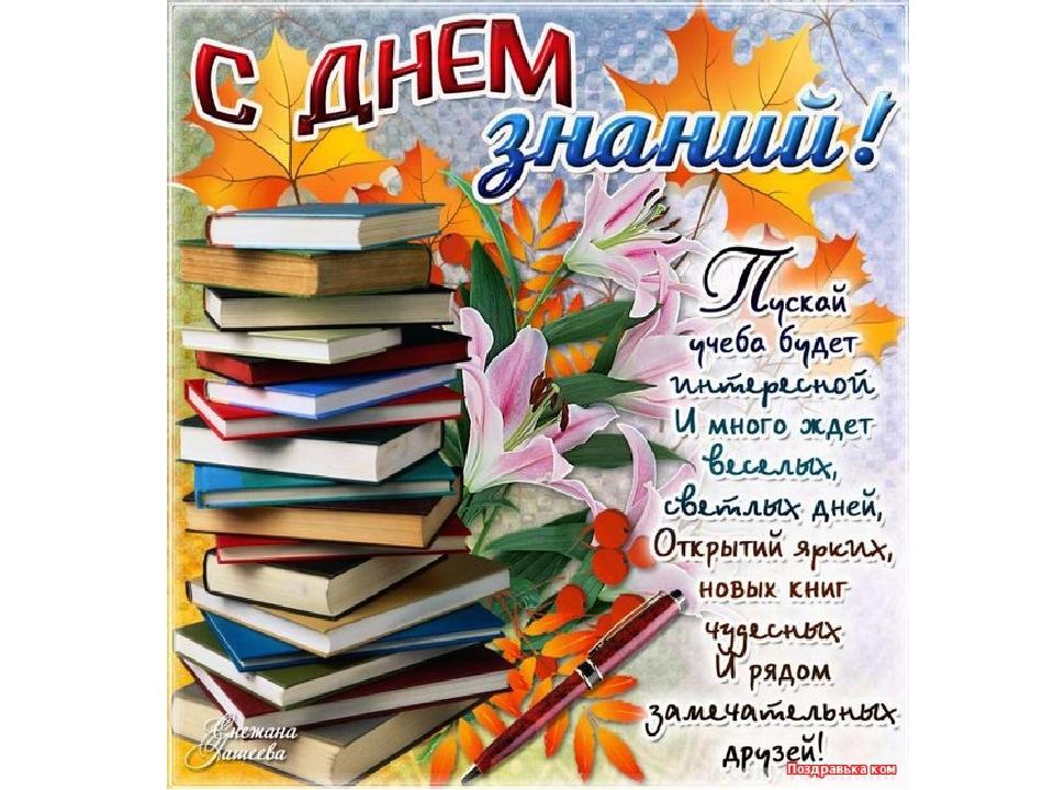 Поздравление к 1 сентября студентов