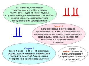Есть мнение, что правило правописания -Н- и -НН- в разных частях речи – одно
