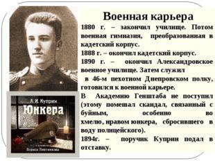 Военная карьера 1880 г. – закончил училище. Потом военная гимназия, преобраз