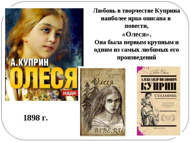 Любовь в творчестве Куприна наиболее ярко описана в повести, «Олеся». Она был...