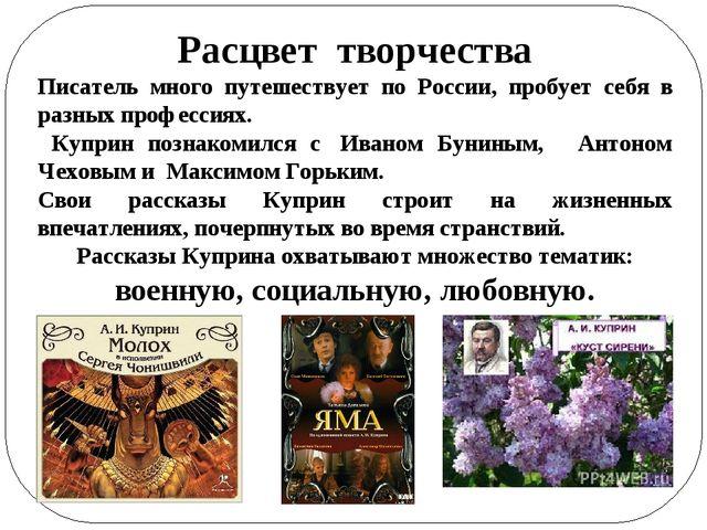 Расцвет творчества Писатель много путешествует по России, пробует себя в разн...