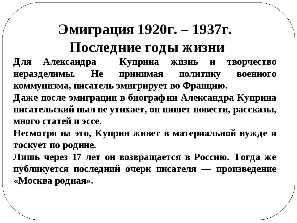 Эмиграция 1920г. – 1937г. Последние годы жизни Для Александра Куприна жизнь и...