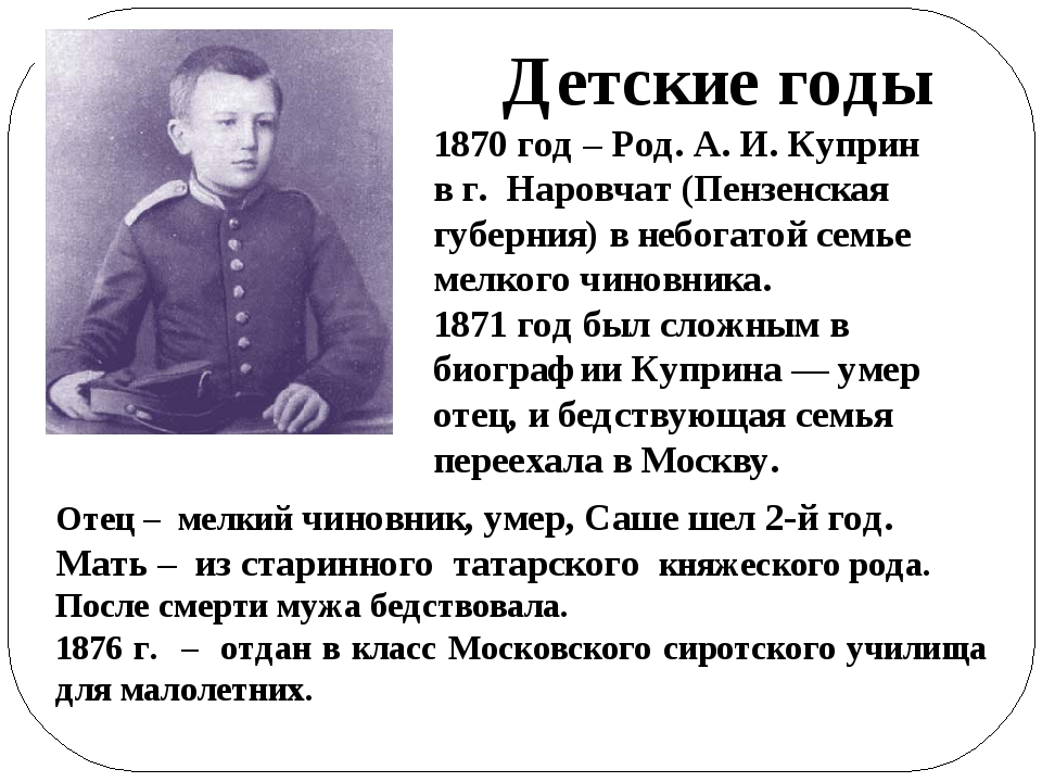 Детские годы 1870 год – Род. А. И. Куприн в г. Наровчат (Пензенская губерния)...