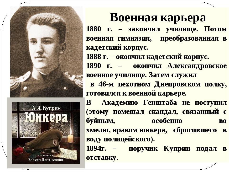 Военная карьера 1880 г. – закончил училище. Потом военная гимназия, преобраз...