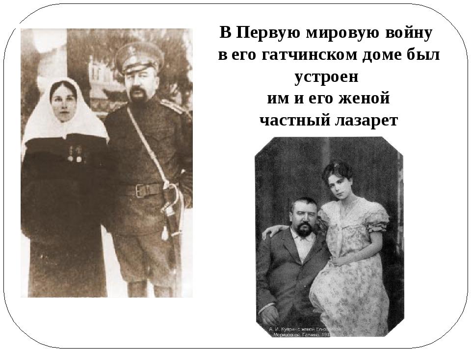 В Первую мировую войну в его гатчинском доме был устроен им и егоженой част...