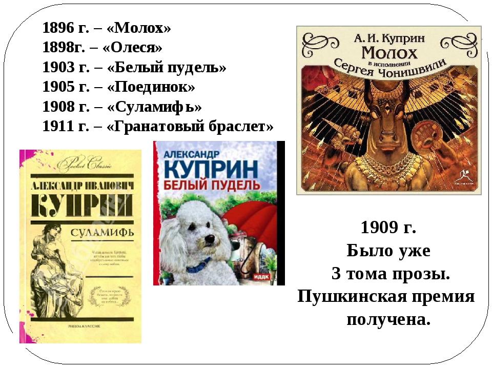 1896 г. – «Молох» 1898г. – «Олеся» 1903 г. – «Белый пудель» 1905 г. – «Поедин...
