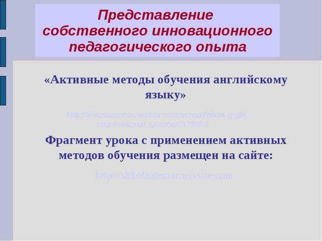 Представление собственного инновационного педагогического опыта «Активные мет...