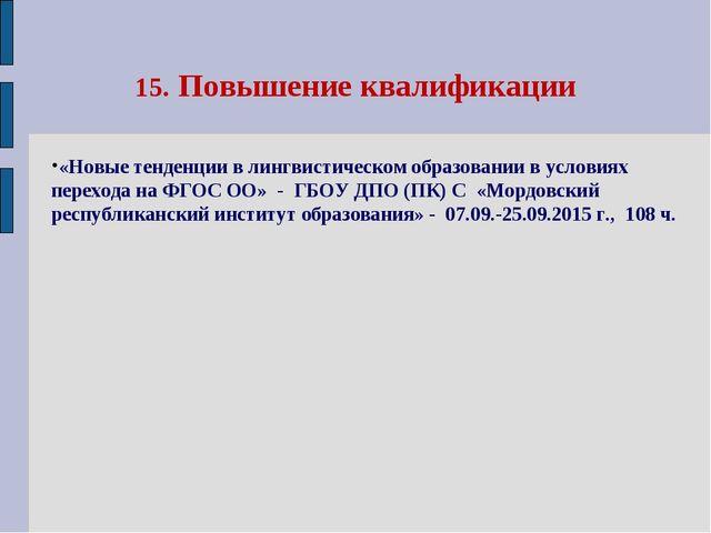 15. Повышение квалификации «Новые тенденции в лингвистическом образовании в у...