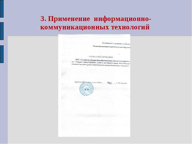 3. Применение информационно-коммуникационных технологий