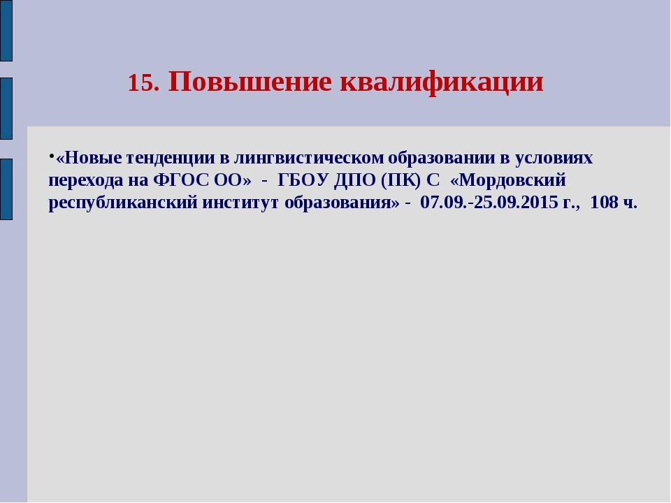 Новые тенденции в языковом образовании в россии