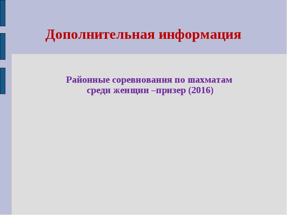 Дополнительная информация Районные соревнования по шахматам среди женщин –при...
