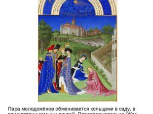 Апрель Пара молодожёнов обменивается кольцами в саду, в присутствии семьи и д