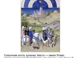 Август Соколиная охота, купание. Место — замок Этамп, владение герцога Беррий