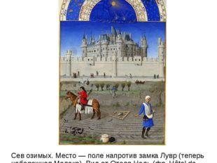 Октябрь Сев озимых. Место — поле напротив замка Лувр (теперь набережная Малак