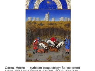 Декабрь Охота. Место — дубовая роща вокруг Венсенского замка, владение герцог