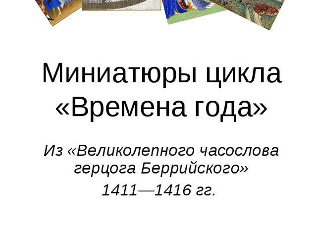 Миниатюры цикла «Времена года» Из «Великолепного часослова герцога Беррийског...