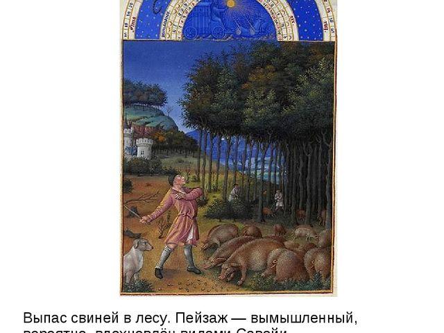 Ноябрь Выпас свиней в лесу. Пейзаж — вымышленный, вероятно, вдохновлён видами...