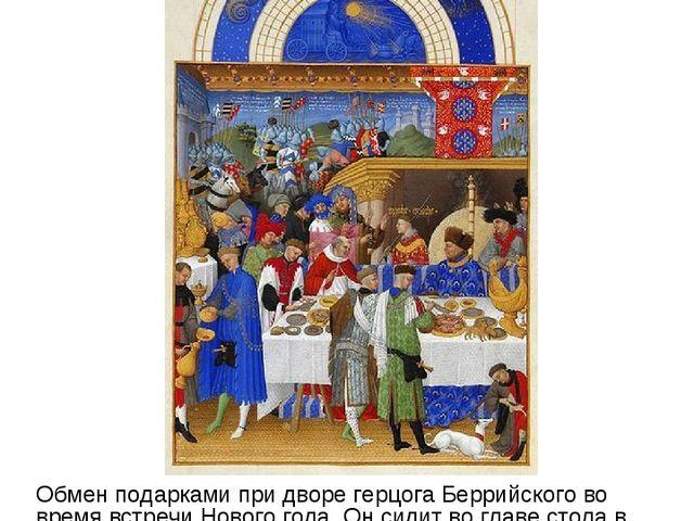 Январь Обмен подарками при дворе герцога Беррийского во время встречи Нового...