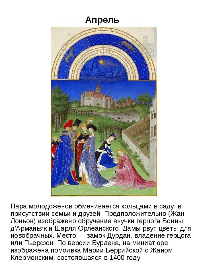 Апрель Пара молодожёнов обменивается кольцами в саду, в присутствии семьи и д...