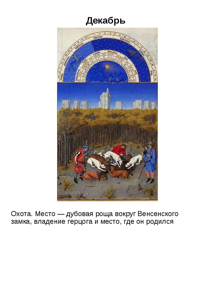 Декабрь Охота. Место — дубовая роща вокруг Венсенского замка, владение герцог...