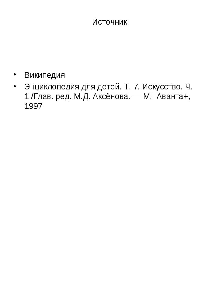 Источник Википедия Энциклопедия для детей. Т. 7. Искусство. Ч. 1 /Глав. ред....