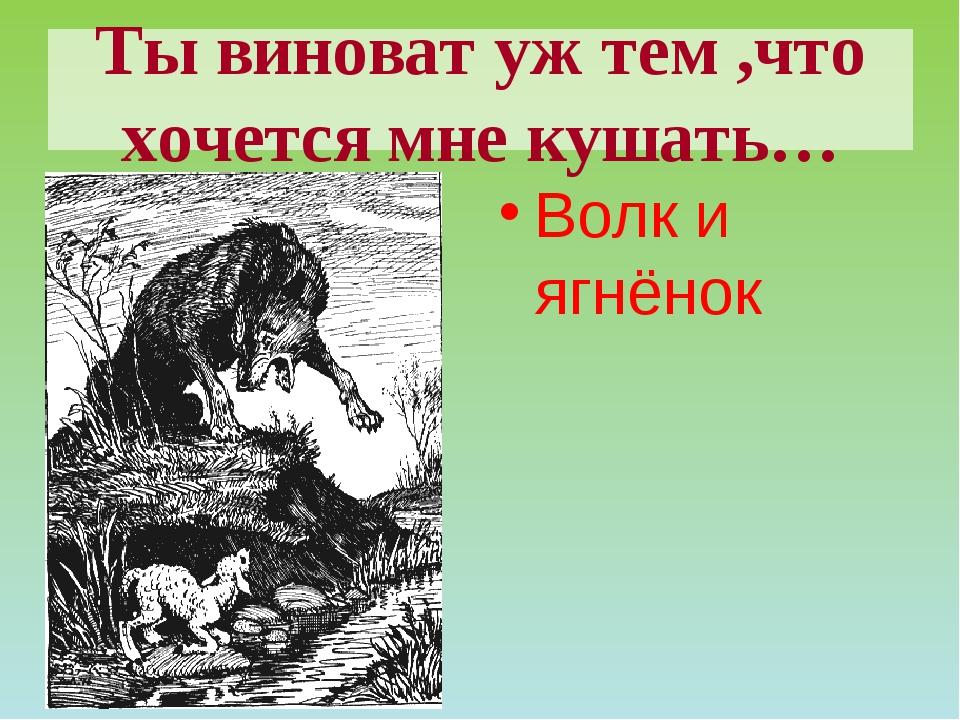 Ты виноват уж тем ,что хочется мне кушать… Волк и ягнёнок