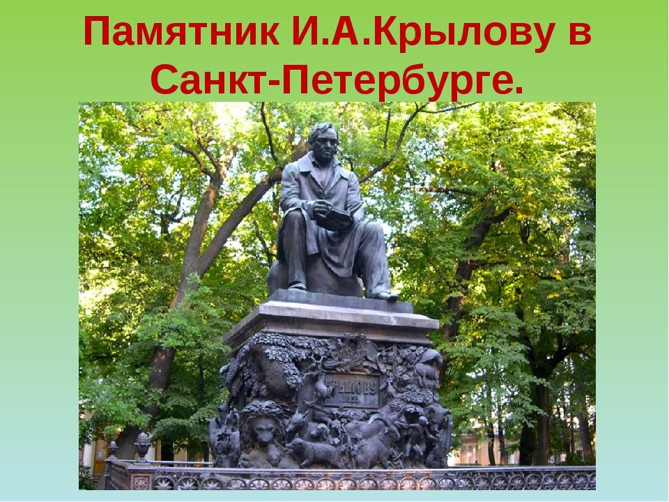Памятник И.А.Крылову в Санкт-Петербурге.