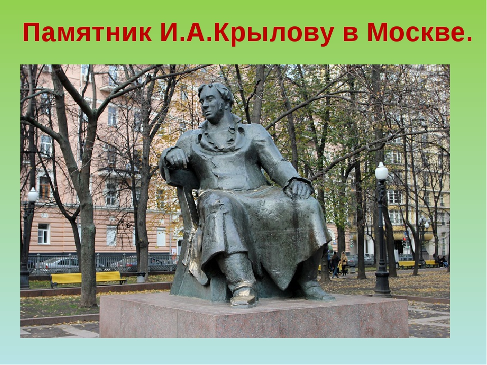 Памятник И.А.Крылову в Москве.
