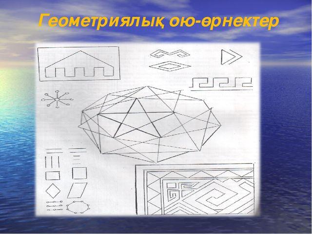 Геометриялық ою-өрнектер