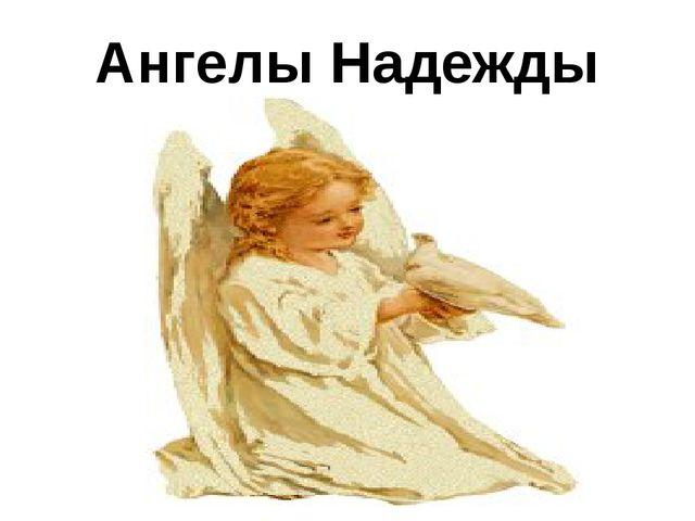 Ангелы Надежды