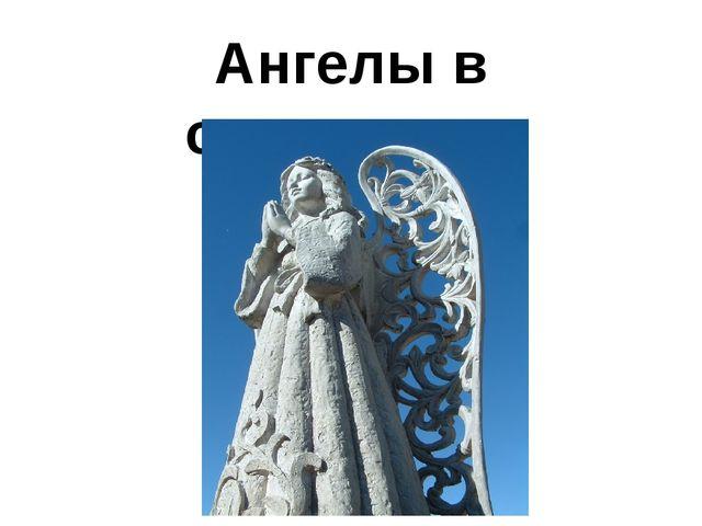 Ангелы в скульптуре