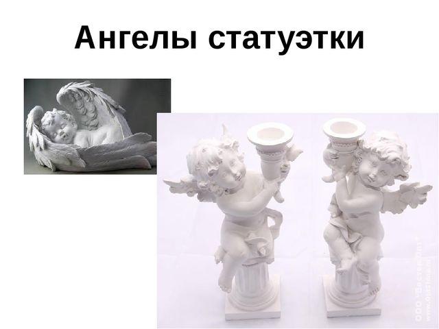 Ангелы статуэтки