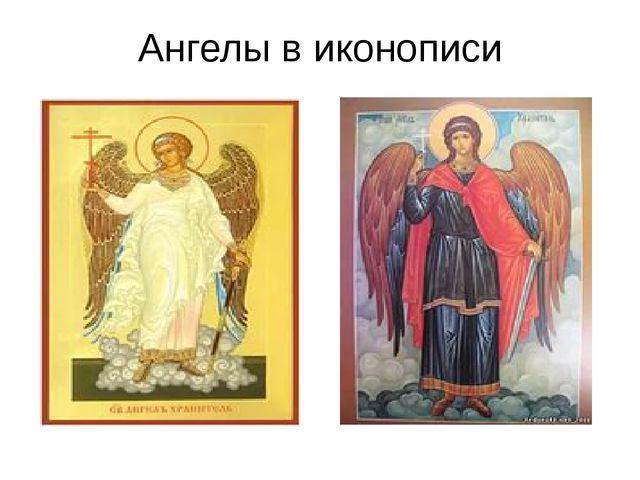 Ангелы в иконописи