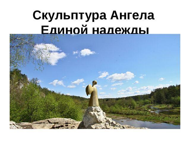 Скульптура Ангела Единой надежды
