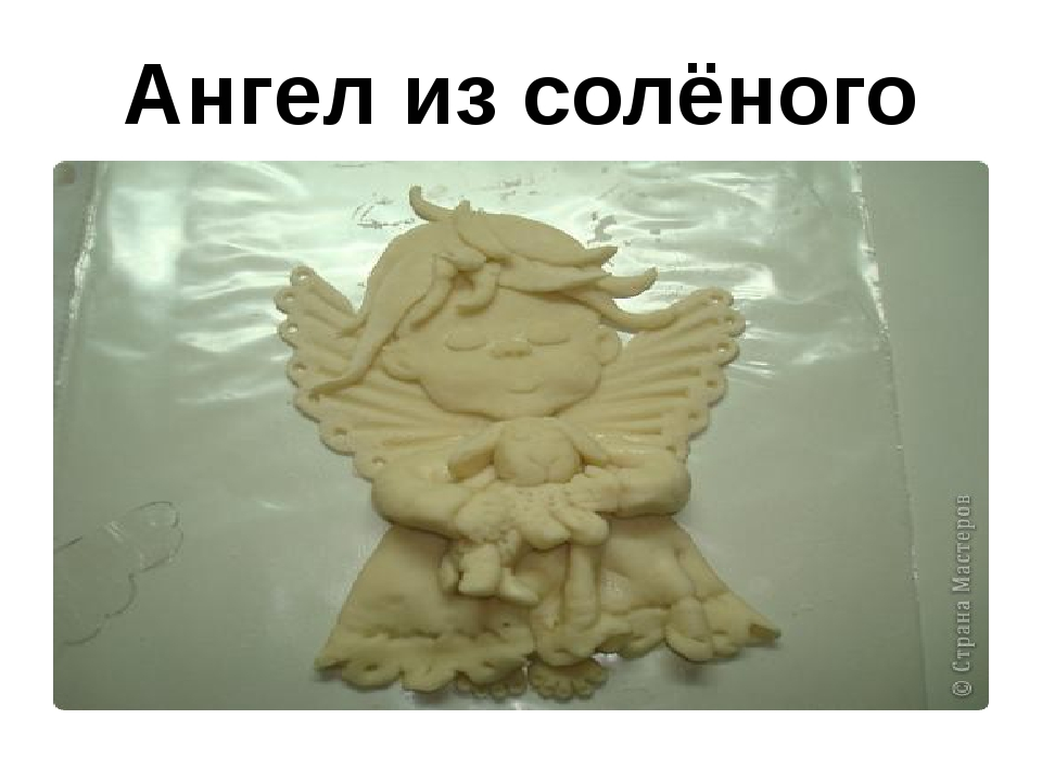Ангел из солёного теста
