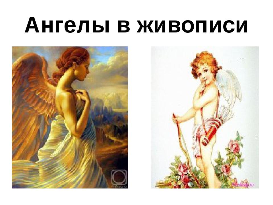 Ангелы в живописи
