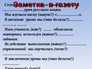 Заметка в газету Сегодня в нашем классе прошёл (какой?)…………….урок русского яз