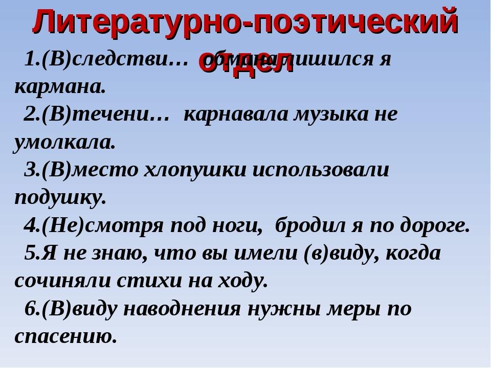 Литературно-поэтический отдел (В)следстви… обмана лишился я кармана. (В)течен...