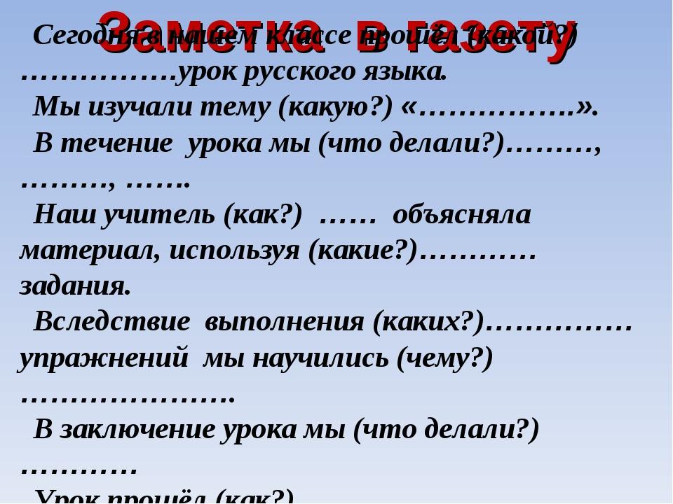 Заметка в газету Сегодня в нашем классе прошёл (какой?)…………….урок русского яз...