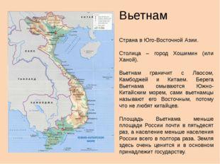 Вьетнам Страна в Юго-Восточной Азии. Столица – город Хошимин (или Ханой). Вье