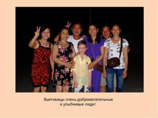Вьетнамцы очень доброжелательные и улыбчивые люди!