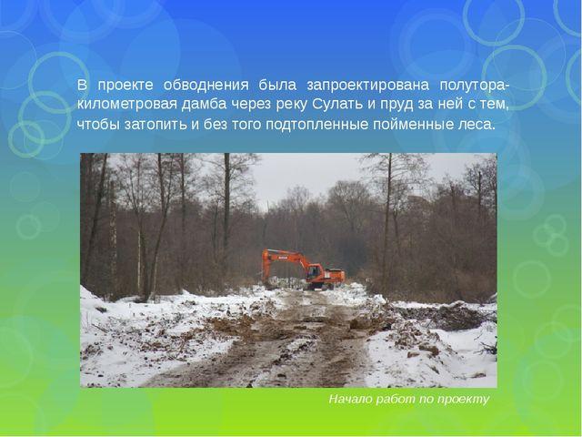 В проекте обводнения была запроектирована полутора-километровая дамба через р...