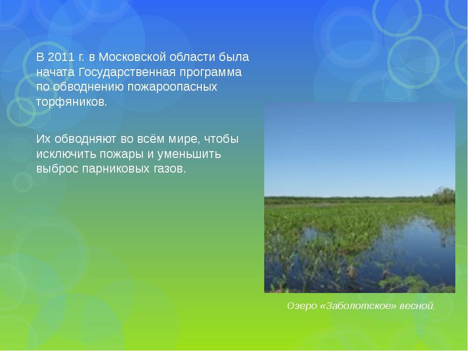 В 2011 г. в Московской области была начата Государственная программа по обвод...