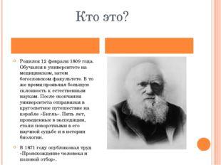 Кто это? Родился 12 февраля 1809 года. Обучался в университете на медицинском